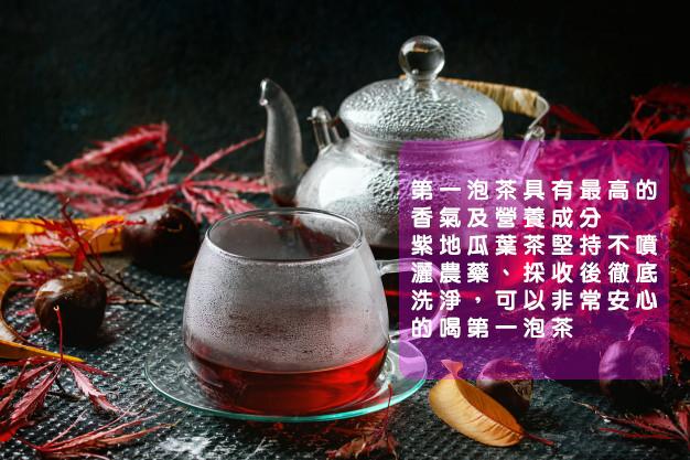 破解第一泡茶不能喝的迷思 紫地瓜葉茶徹底洗淨讓你喝的安心