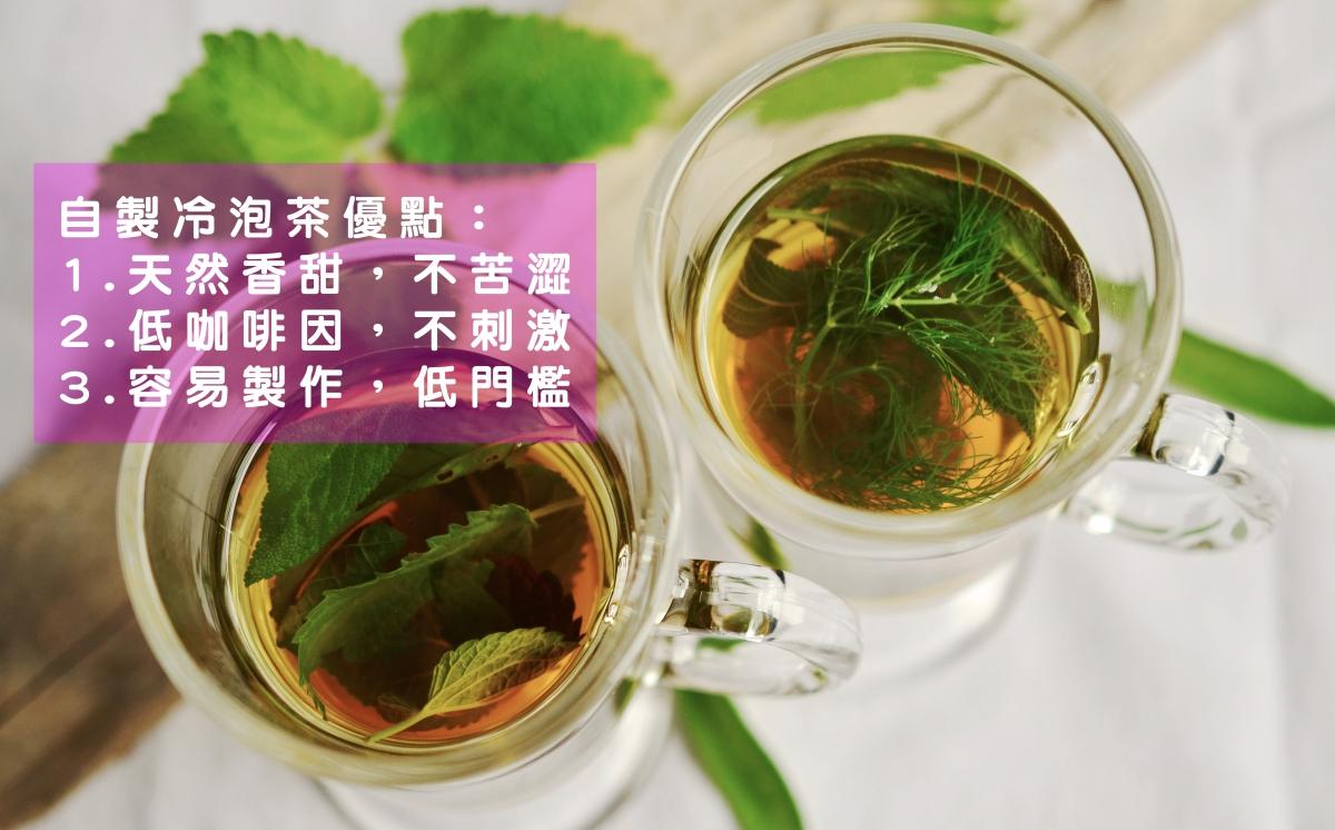 炎熱的夏天絕對不能沒有茶 熱茶喝不了那就自己動手做冷泡茶吧