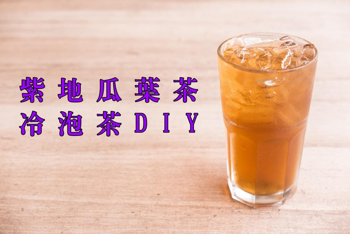 紫地瓜葉茶冷泡茶DIY